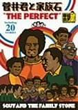 菅井君と家族石 The Perfect [DVD] 画像