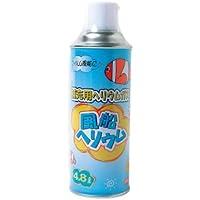 補充用ヘリウムガス 【ふわふわ缶 ミニ】 4.8リットル
