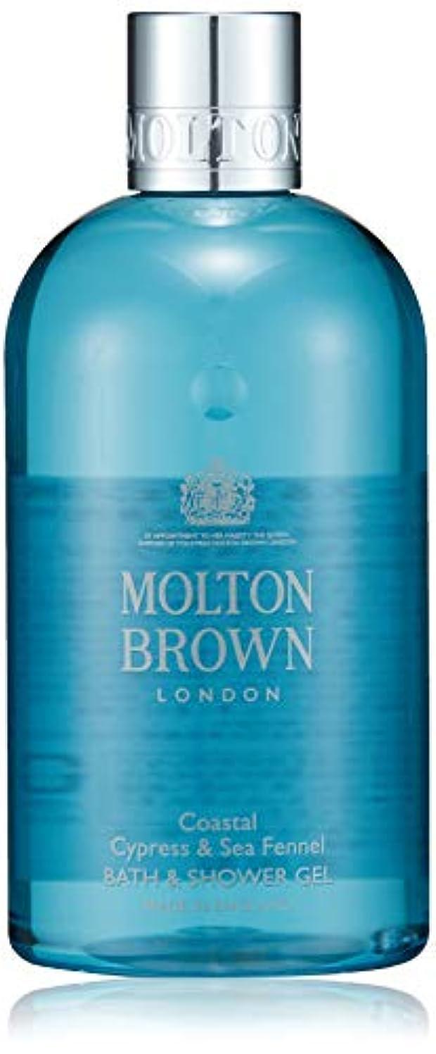 草役に立たない動かすMOLTON BROWN(モルトンブラウン) サイプレス&シーフェンネル コレクション C&S バス&シャワージェル