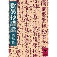 歎異抄講話 (講談社学術文庫)