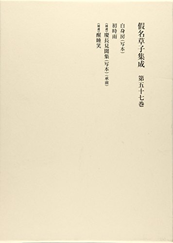 仮名草子集成 第57巻の詳細を見る