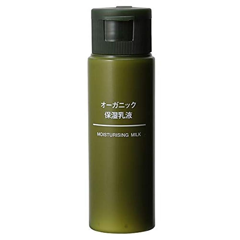 鰐ボランティアマーベル無印良品 オーガニック保湿乳液(携帯用) 50ml