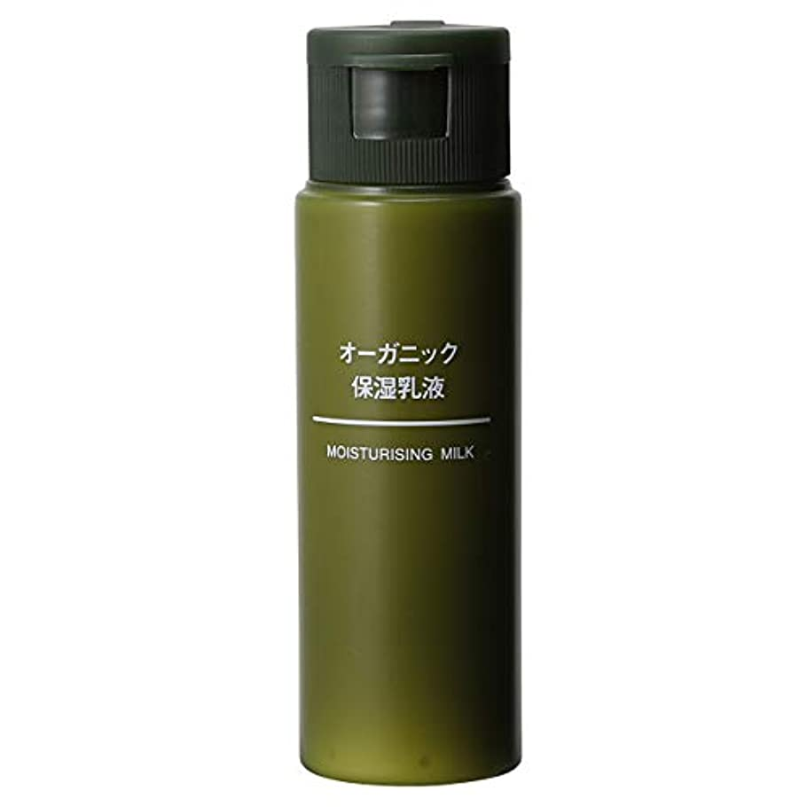 厚くする実行するメロディアス無印良品 オーガニック保湿乳液(携帯用) 50ml