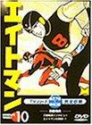 エイトマン Vol.10 [DVD]