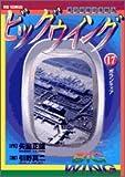 ビッグウイング 17 (ビッグコミックス)
