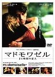 マドモワゼル −24時間の恋人− [DVD]