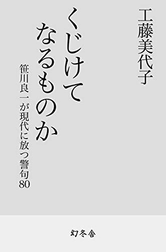 くじけてなるものか 笹川良一が現代に放つ警句80 (幻冬舎文庫)