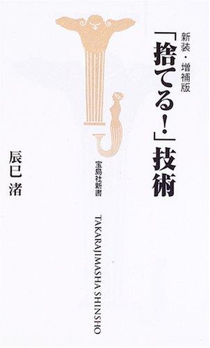 新装・増補版 「捨てる!」技術 (宝島社新書)