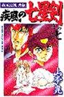 疾風の七星剣 巻の7―疾風伝説彦佐 (少年マガジンコミックス)
