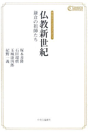 [画像:仏教新世紀―鎌倉の祖師たち (中公クラシックス・コメンタリィ)]