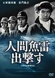 人間魚雷出撃す [DVD]