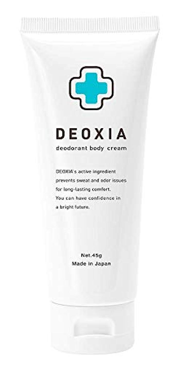 ほぼ写真を撮る前文DEOXIA【デオシア】 デオドラントクリーム 3D