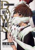 Dawn 1―冷たい手 (IDコミックス ZERO-SUMコミックス)の詳細を見る