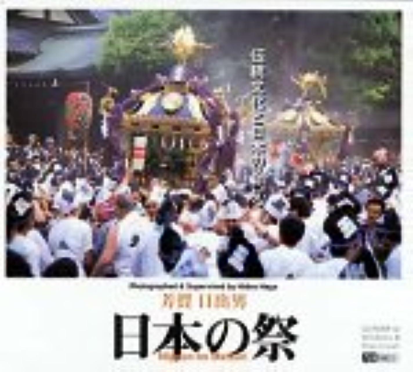 間違い株式アスレチック日本の祭 - 伝統文化と日本のこころ -