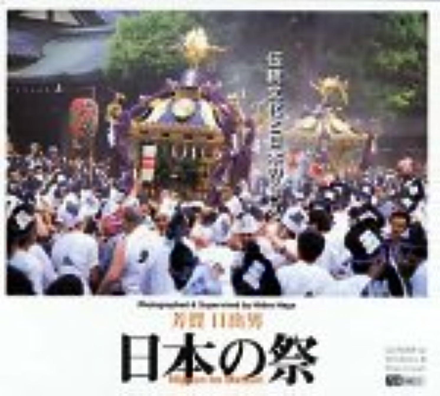 見えないリットル広がり日本の祭 - 伝統文化と日本のこころ -