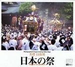 日本の祭 - 伝統文化と日本のこころ -