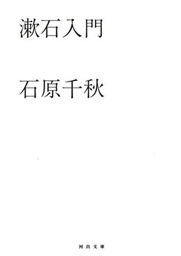 漱石入門 (河出文庫)の詳細を見る