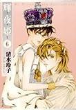 輝夜姫 第6巻 (白泉社文庫 し 2-21)