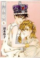 輝夜姫 第6巻 (白泉社文庫 し 2-21)の詳細を見る