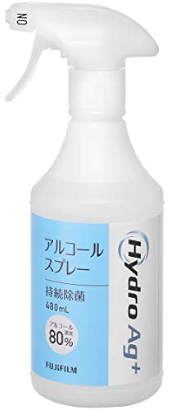ブースト実証するアサー富士フイルム HydroAg+ 持続除菌アルコール80% 480ml スプレー フローリングや家具の変色に十分注意