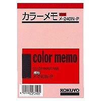 コクヨ カラーメモ無地B7 ピンク 130枚入×10