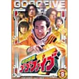 救急戦隊ゴーゴーファイブ Vol.9 [DVD]