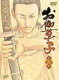 お伽草子 第三巻(初回限定版) [DVD]