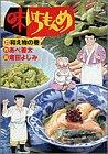 味いちもんめ 22 和之物の巻 (ビッグコミックス)
