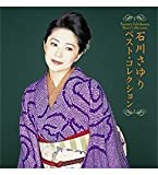 CD 石川さゆり ベスト・コレクション 全2枚セット
