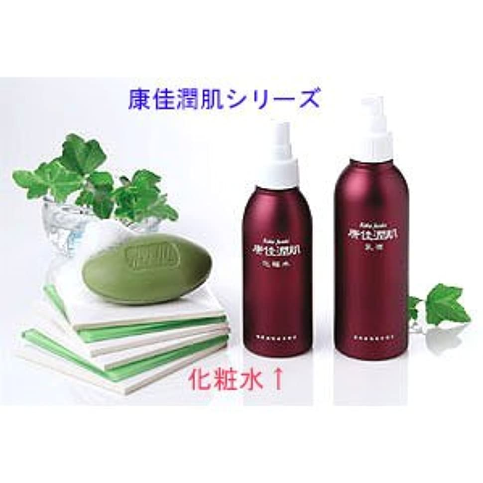 鼻自己尊重売上高『康佳潤肌(こうかじゅんき)化粧水』赤ちゃん、アトピー、敏感肌の方のために!医師が開発した保湿と清浄に優れた漢方薬入り化粧品。