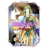 天使のカンタレラ―ユメミと銀のバラ騎士団 (コバルト文庫)