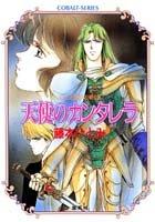 天使のカンタレラ—ユメミと銀のバラ騎士団 (コバルト文庫)