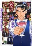 炎のバーテンダー 1 (芳文社コミックス)