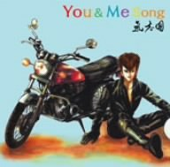 You & Me Songの詳細を見る