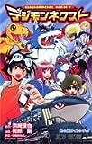 デジモンネクスト 2 (ジャンプコミックス)