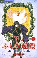 ふしぎ遊戯玄武開伝 (5) (少コミフラワーコミックス)の詳細を見る