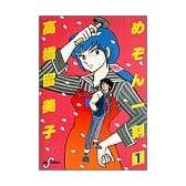 めぞん一刻 (1) (ビッグコミックス)