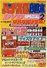 パチスロ必勝本DVD SPECIAL(2)