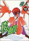 桜通信 12 (ヤングサンデーコミックス)