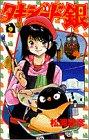 タキシード銀―GINJIの恋の物語 (9) (少年サンデーコミックス)