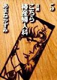 自選 こちら椿産婦人科 5 (YOU漫画文庫)