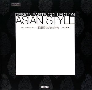 亜細亜 asian style (design parts collection)