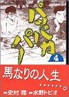 パッパカパー (4) (講談社漫画文庫)
