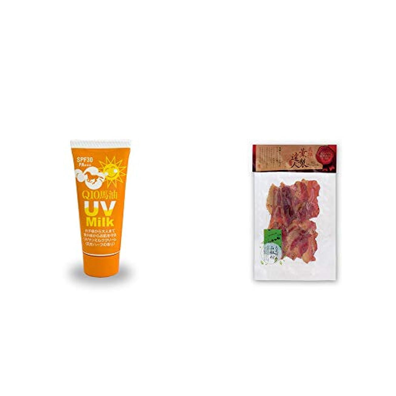 [2点セット] 炭黒泉 Q10馬油 UVサンミルク[天然ハーブ](40g)?薫製達人 豚バラベーコン燻製(60g)[飛騨山椒付き]