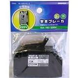 OHM 分電盤用 安全ブレーカ 15A-110/220V (00-8454)