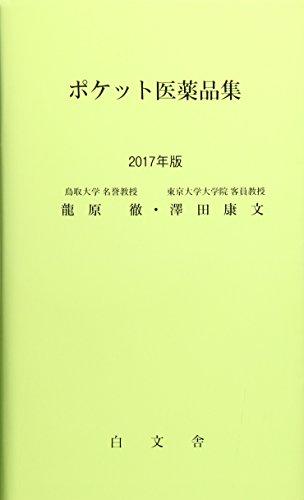 ポケット医薬品集〈2017年版〉