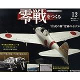 週刊『零戦をつくる 12』 1/16スケール金属モデル 2009年12月01日号(デアゴスティーニ) (週刊 零戦を作る)