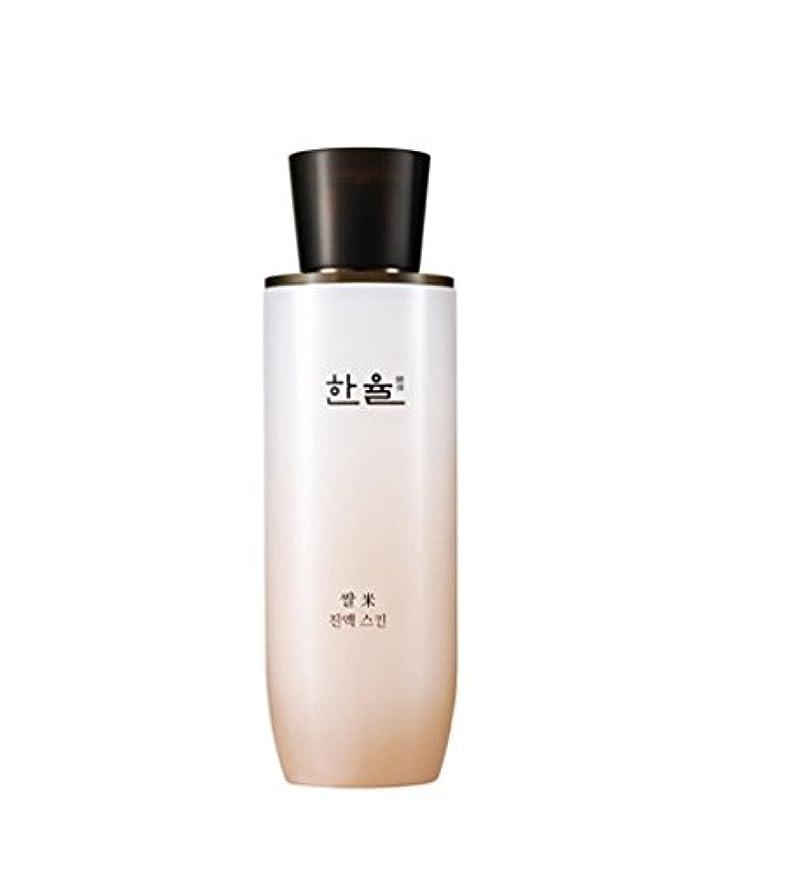 アーティファクト累積何もない(ハンユル) HANYUL 韓律ライス(米) 津液スキン150ml or 津液エマルジョン125ml/Rice Essential Skin Softner or Emulsion 海外直送品 (津液スキン150ml)