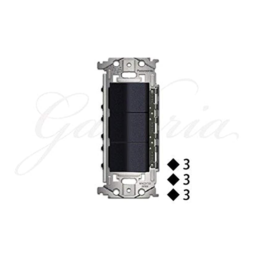 好奇心捨てるブランチパナソニック WNSS50222B SO-STYLE スイッチ?取付枠セットスイッチC(3路)×3 マットブラック