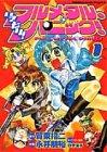 いきなり!フルメタル・パニック! (1) (角川コミックスドラゴンJr.)の詳細を見る